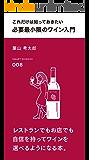 これだけは知っておきたい 必要最小限のワイン入門 (スマート新書)