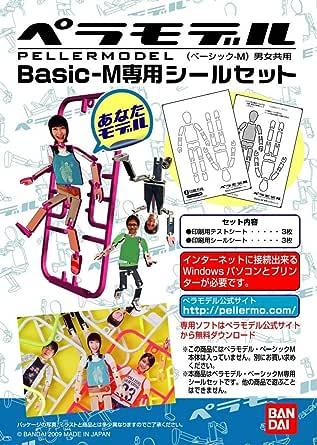 ペラモデル 専用シールセット Basic-M用
