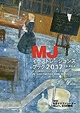 MJイラストレーションズブック〈2017〉とっておきのイラストレーター136人