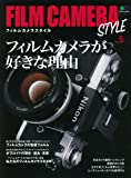 FILM CAMERA STYLE Vol.5 (エイムック 4446)