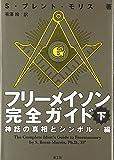 フリーメイソン完全ガイド: 神話の真相とシンボル・編 (下)