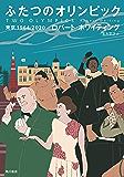 ふたつのオリンピック 東京1964/2020 (角川学芸出版単行本)