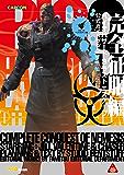 バイオハザード3 ラストエスケープ 公式ガイドブック 完全征服編 (カプコンファミ通)
