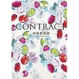 CONTRACT (エブリスタWOMAN)