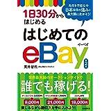 1日30分からはじめる はじめてのeBay(第2版)
