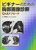 ビギナーのための胸部画像診断 Q&Aアプローチ