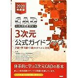 2020年度版CAD利用技術者試験3次元公式ガイドブック