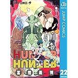 HUNTER×HUNTER モノクロ版 22 (ジャンプコミックスDIGITAL)