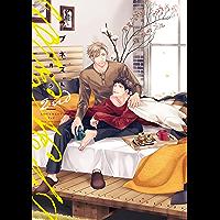ラブネスト2nd(上)【電子限定おまけ付き】 サヨナラゲーム (ディアプラス・コミックス)