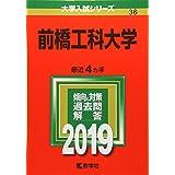 前橋工科大学 (2019年版大学入試シリーズ)