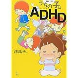 漫画家ママの うちの子はADHD (こころライブラリー)