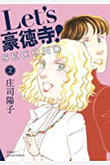 Let's豪徳寺!SECOND : 2 (ジュールコミックス) Kindle版