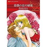 薔薇の花の秘密 (ハーレクインコミックス・ダイヤ)