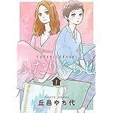 ふたりぐらし(1) 【電子限定描きおろし特典つき】 (Kissコミックス)