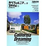 ライトニング増刊 カリフォルニアスタイル Vol.15