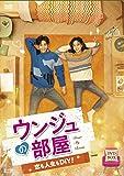 ウンジュの部屋~恋も人生もDIY! ~ DVD-BOX