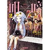 明×暗SCRAMBLE 2 (MFコミックス アライブシリーズ)