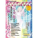 anemone(アネモネ)2021年6月号