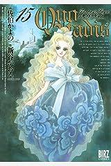 QUO VADIS~クオ・ヴァディス~ (15) (バーズコミックス) Kindle版
