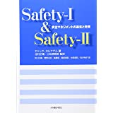 Safety‐1 & Safety‐2―安全マネジメントの過去と未来