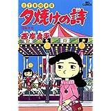 三丁目の夕日 夕焼けの詩(29) (ビッグコミックス)