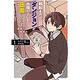 朝起きたらダンジョンが出現していた日常について 迷宮と高校生 1巻 (デジタル版ガンガンコミックスUP!)
