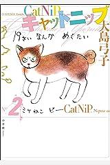 キャットニップ 2. Kindle版