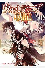 【電子版限定特典付き】ウォルテニア戦記6 (ホビージャパンコミックス) Kindle版