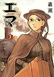 エマ 3巻 (HARTA COMIX)