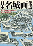 日本名城画集成: 知られざる城郭画家が描いた美しい復元鳥瞰図