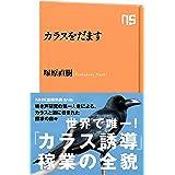 カラスをだます (NHK出版新書 646)