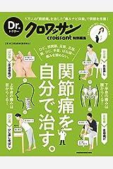 Dr.クロワッサン 関節痛を自分で治す。 Dr.クロワッサン Kindle版