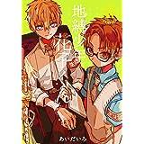 地縛少年 花子くん(14) (Gファンタジーコミックス)