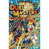 デュエル・マスターズ ※新シリーズ(3) (てんとう虫コミックス)