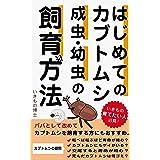 はじめてのカブトムシ(成虫・幼虫)の飼育方法: パパとして改めてカブトムシを飼育する方にもおすすめ。