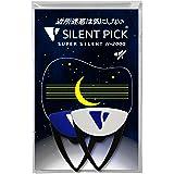 サイレントピック® N-2000 【最も音が小さく鳴るモデル】 騒音防止と練習に