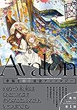Avalon (girls×garden comics)