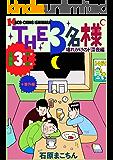 THE 3名様 ~壊れかけのド深夜編~ 分冊版3
