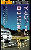 犬といっしょに車中泊の旅: 車中泊の準備編と犬像探しの旅日記編