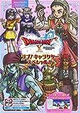 ドラゴンクエストX オンライン 2020 SPRING ラブ! キャラクタースペシャル!! (Vジャンプブックス(書籍…