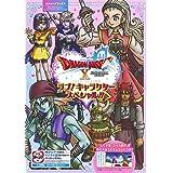 ドラゴンクエストX オンライン 2020 SPRING ラブ! キャラクタースペシャル!! (Vジャンプブックス(書籍))