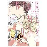 キックミー・ボーイ (バンブー・コミックス Qpa collection)