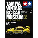TAMIYA ヴィンテージRCカー ミュージアム2