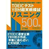TOEIC(R)テスト YBM超実戦模試リスニング500問Vol.1