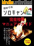 初めてのソロキャン完全攻略ガイド【初心者】【レシピ】【料理】: 2020年最新版の楽しみ方や道具、キャンプ飯も!
