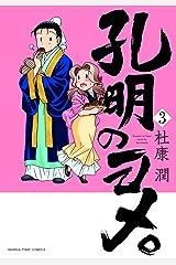 孔明のヨメ。 3巻 (まんがタイムコミックス) Kindle版