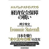 エコノミック・ステイトクラフト 経済安全保障の戦い