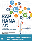 SAP HANA入門 Powered by IBM Power Systems