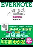 EVERNOTE Perfect GuideBook 改訂第2版