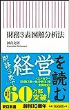 財務3表図解分析法 (朝日新書)